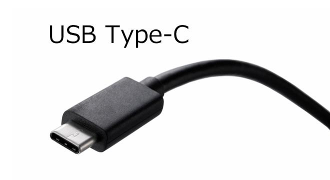 USB Type-C(ユーエスビータイプシー)