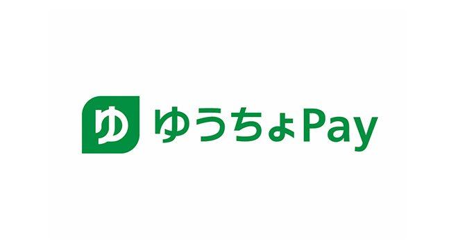 ゆうちょPay(銀行Pay)