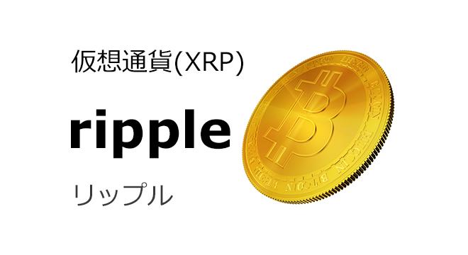仮想通貨 リップル
