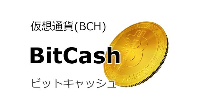 仮想通貨 ビットキャッシュ