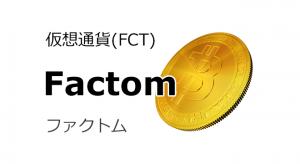 仮想通貨 ファクトム(FCT)