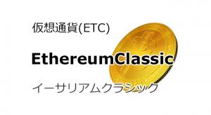 仮想通貨 イーサリアムクラシック(ETC)