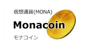 仮想通貨 モナコイン(MONA)