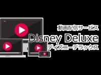 Disney Deluxe(ディズニーデラックス)