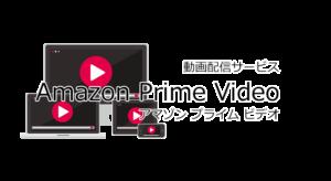 Amazon Prime Video(アマゾン プライム ビデオ)