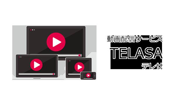 TELASA(テレサ)