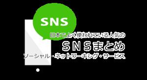 日本でよく使われているSNSまとめ