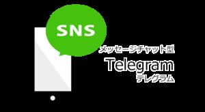 Teregram(テレグラム)