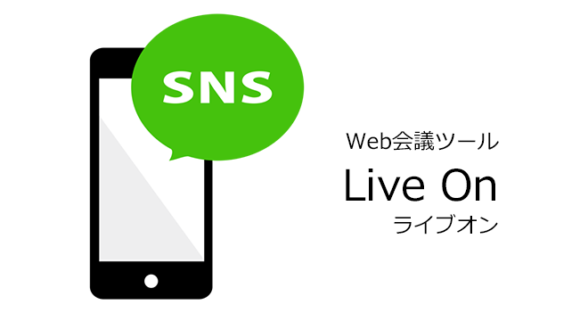 LiveOn(ライブオン)とは?